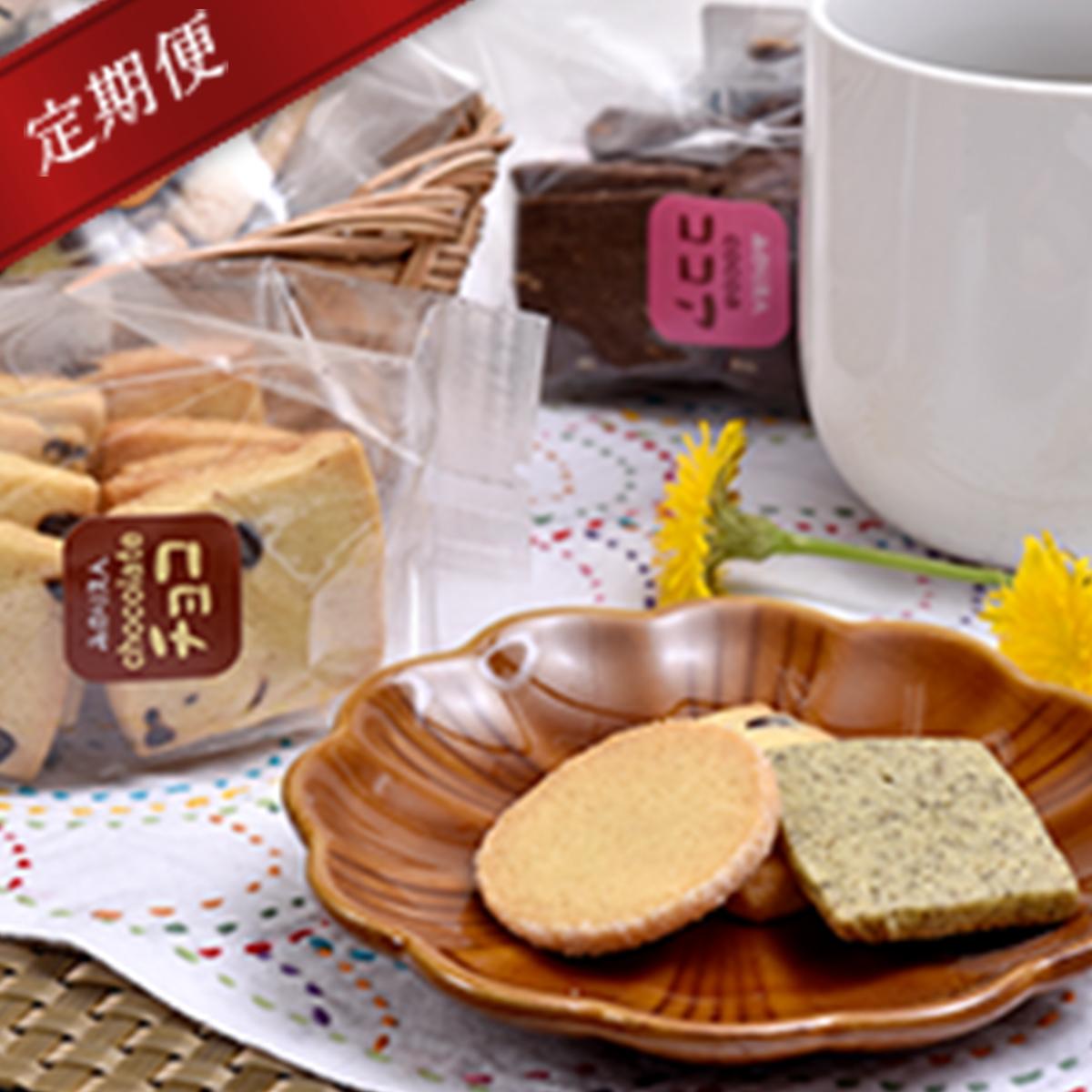 【ふるさと納税】みのり園の「手作りクッキー」とフリゴレスの「クラフトコーヒー」ギフトセット(クッキー4袋 +自家焙煎ドリップバッグ4袋) 7回お届け