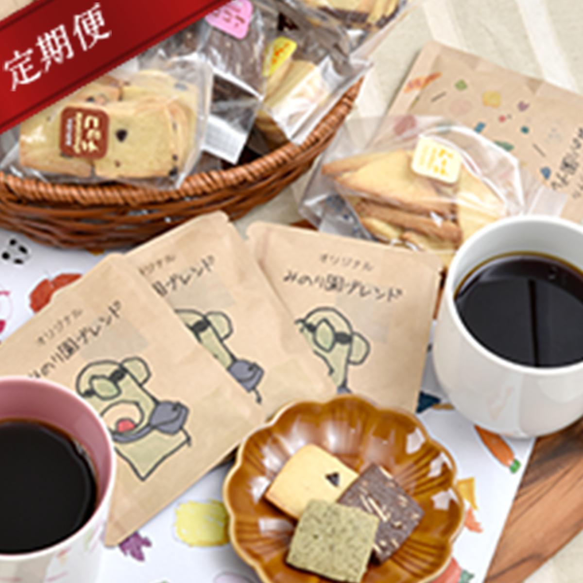 【ふるさと納税】みのり園の「手作りクッキー」とフリゴレスの「クラフトコーヒー」満喫セット(クッキー8袋 +自家焙煎ドリップバッグ8袋)x5回お届け!