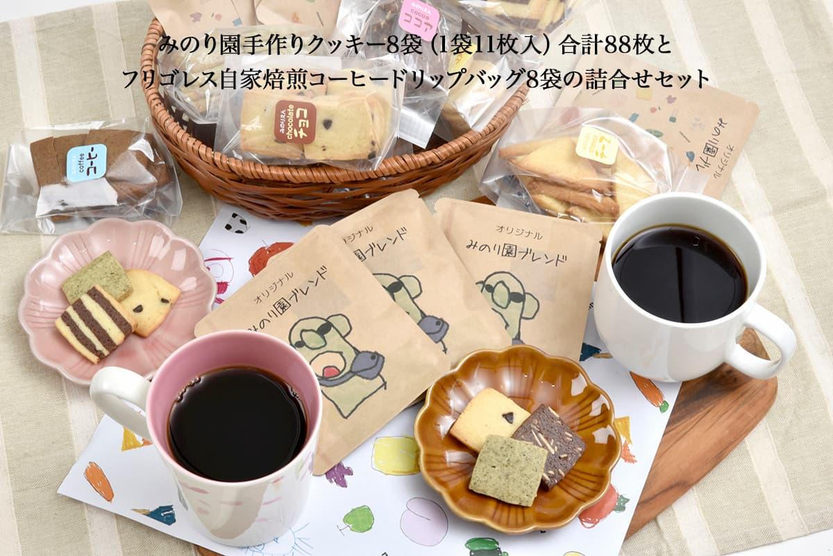 【ふるさと納税】みのり園の「手作りクッキー」とフリゴレスの「クラフトコーヒー」満喫セット(クッキー8袋 +自家焙煎ドリップバッグ8袋)x4回お届け!