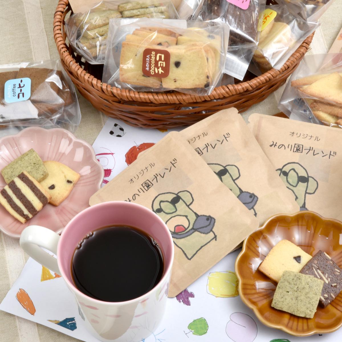 【ふるさと納税】みのり園の「手作りクッキー」とフリゴレスの「クラフトコーヒー」満喫セット(クッキー8袋 +自家焙煎ドリップバッグ8袋)