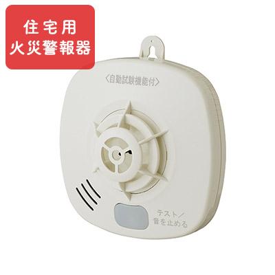 【ふるさと納税】住宅用火災警報器(熱式) SS-FL-10HCCA 【防災グッズ・防災用品】