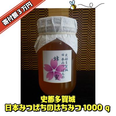 純100%の多賀城蜂蜜 【ふるさと納税】史都多賀城日本みつばちの蜂蜜1000g
