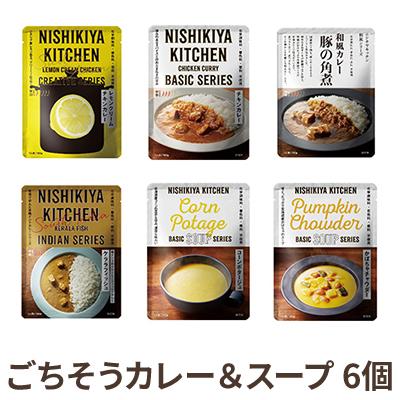 宮城県岩沼市 ふるさと納税 NISHIKIYA 35%OFF KITCHEN Aごちそうカレー 6個セット スープ 惣菜 加工食品 レトルト 選択