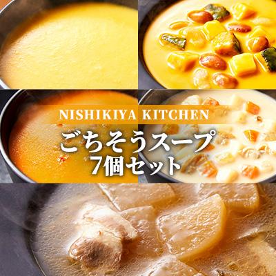 宮城県岩沼市 ふるさと納税 NISHIKIYA KITCHEN Cごちそうスープ 惣菜 加工食品 レトルト 7個セット 売買 上等