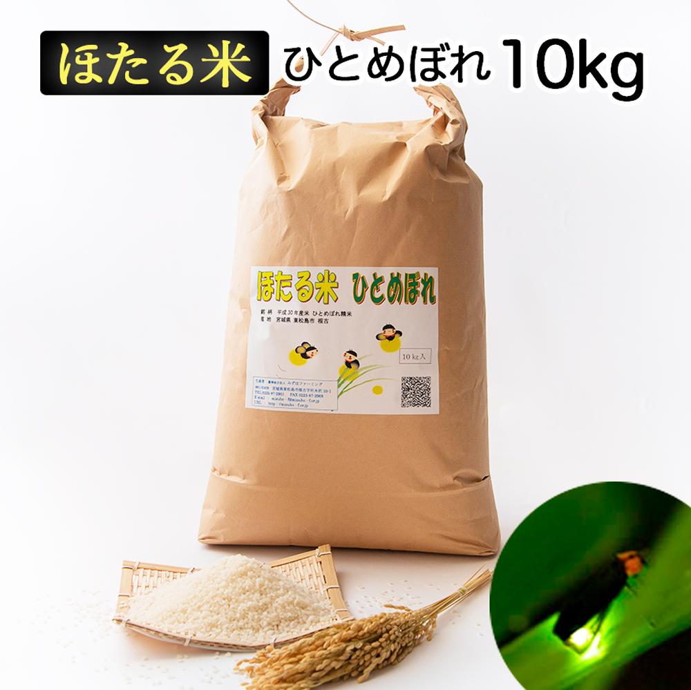 【ふるさと納税】<令和元年産・予約>ほたる米ひとめぼれ精米10kg(2020年1月~発送)
