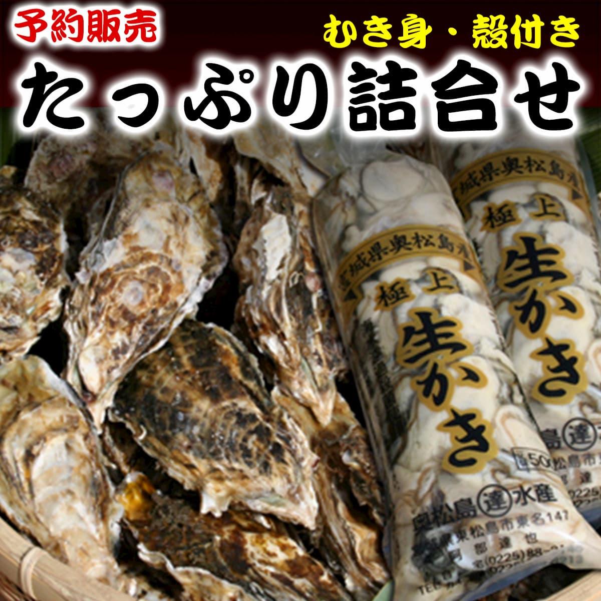【ふるさと納税】<予約>奥松島産極上旨牡蠣たっぷり詰合せ(むき身1.5kg・殻付き40個)