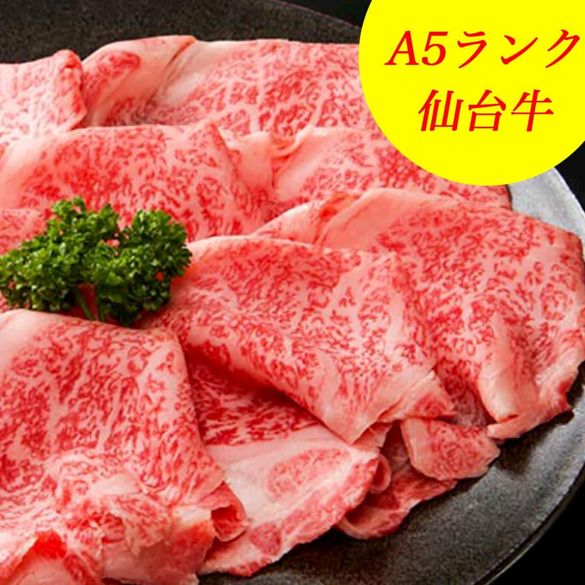 【ふるさと納税】A5ランク仙台牛 サーロイン『しゃぶしゃぶ用』1kg