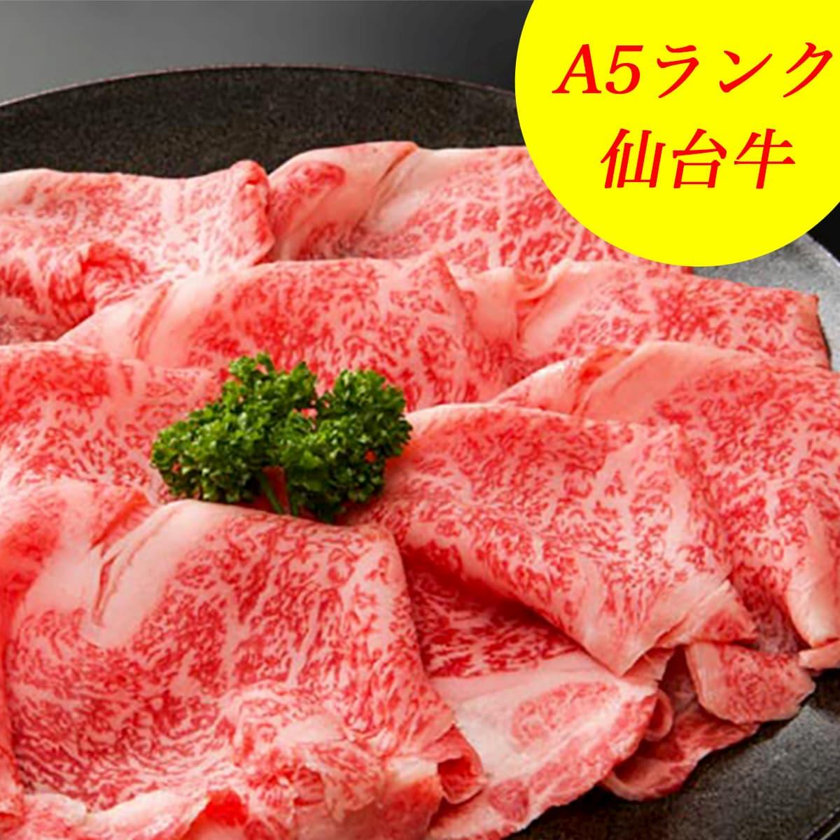 【ふるさと納税】A5ランク仙台牛 サーロイン『すき焼き用』1kg