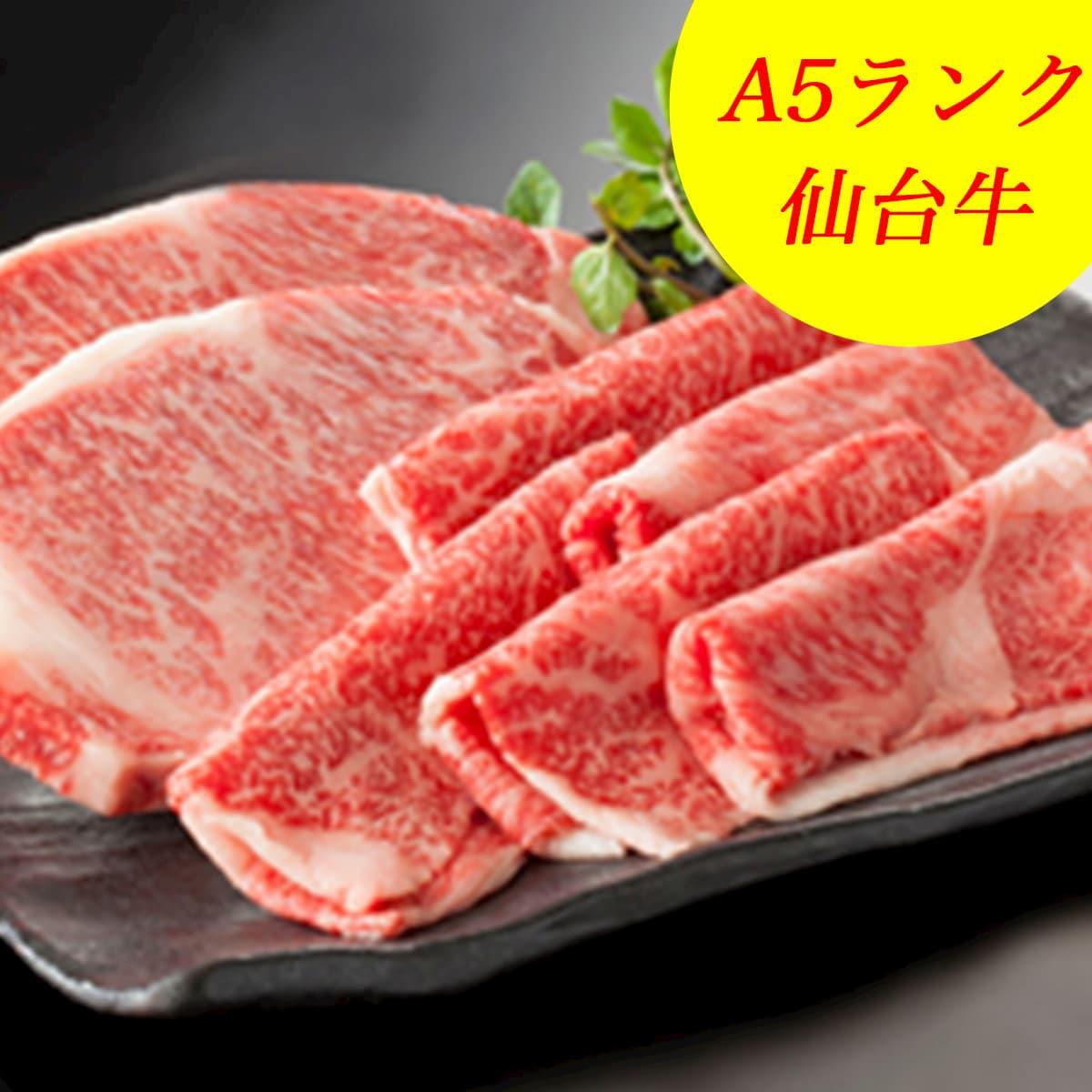 【ふるさと納税】A5ランク仙台牛 サーロイン『ステーキ用』1kg
