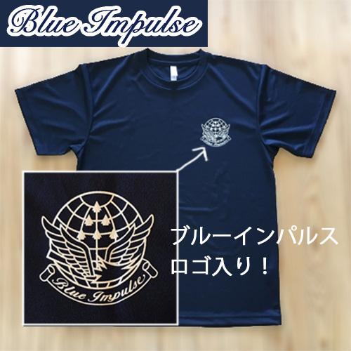 【ふるさと納税】ブルーインパルスTシャツ