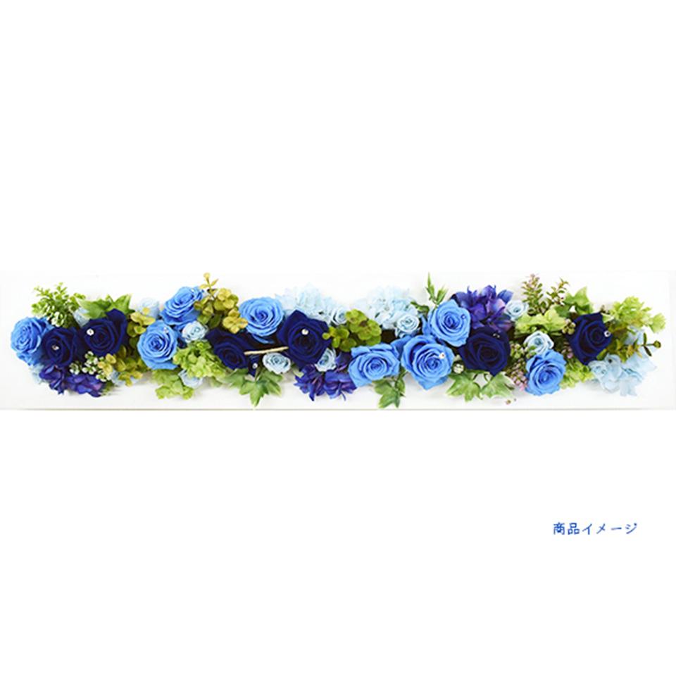 【ふるさと納税】青年部長のプリザーブドフラワー(青の青春編)