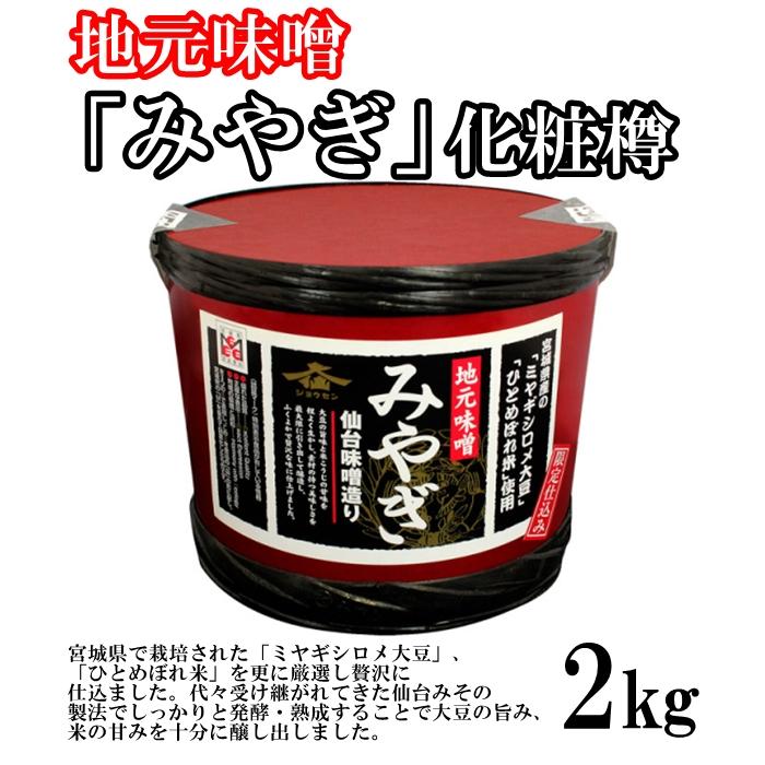 【ふるさと納税】地元味噌 みやぎ(2kg化粧樽入り)