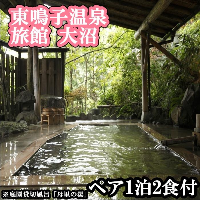 【ふるさと納税】《鳴子温泉・旅館大沼》8種の湯めぐり会席料理プラン♪(離れ「母里の湯」入浴付)特別室ご用意