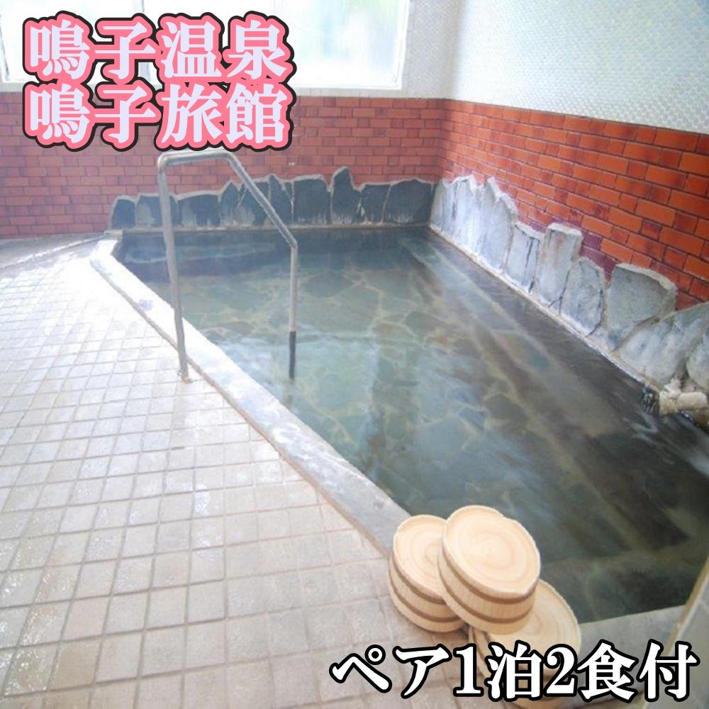 【ふるさと納税】《鳴子温泉・鳴子旅館》鳴子温泉で癒されよう1泊2食付プラン【和室8畳】