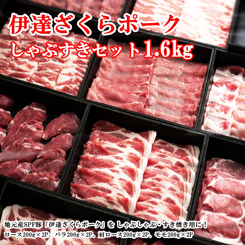 【ふるさと納税】伊達ざくらポークしゃぶすきセット1.6kg
