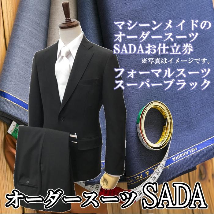 【ふるさと納税】オーダースーツSADAお仕立券フォーマルスーツ(スーパーブラック)