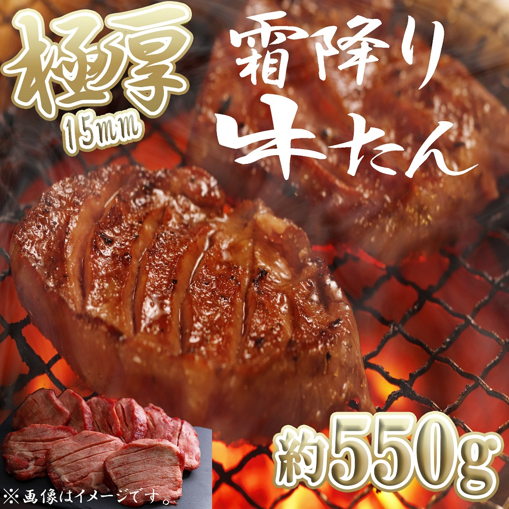 【ふるさと納税】極厚霜降り牛タン約550g(6枚入り)セット