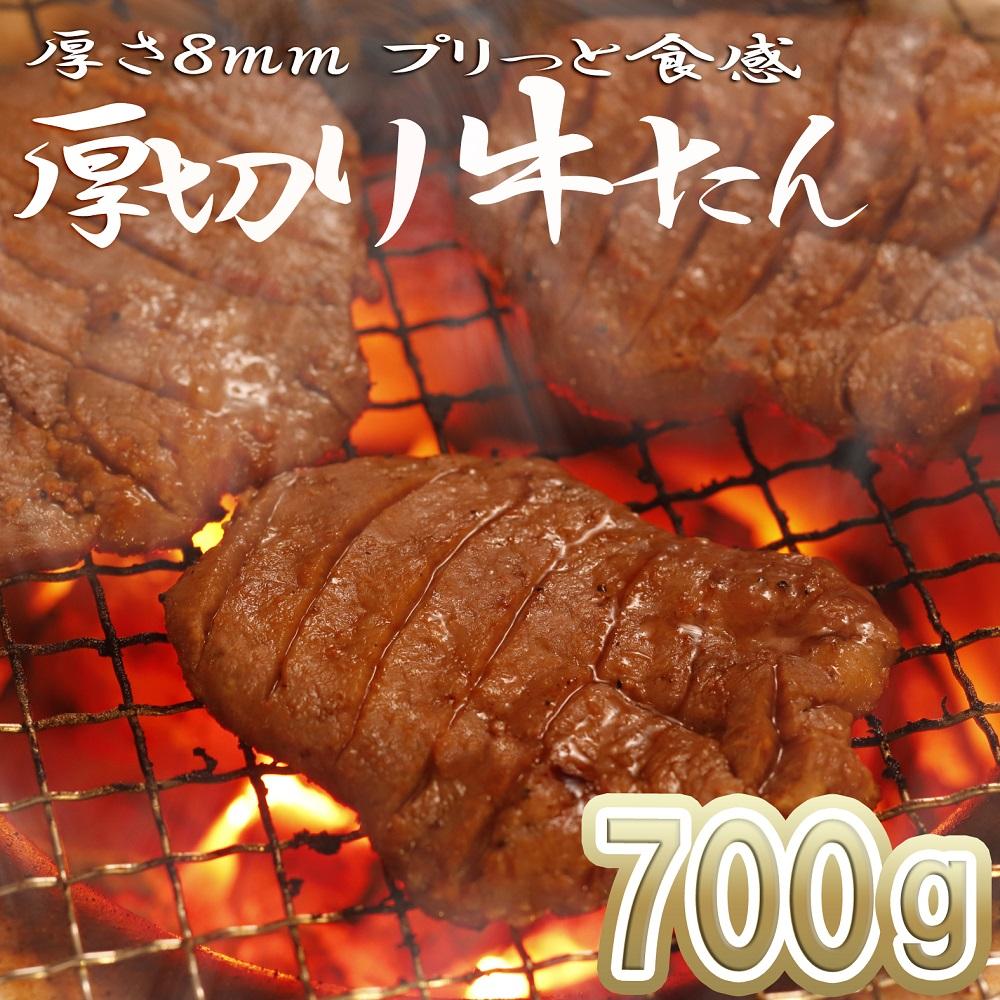 【ふるさと納税】【世界農業遺産認定記念】700g厚切り牛タンセット