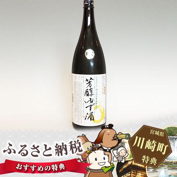 【ふるさと納税】No.009 芳醇ゆず酒 1.8L