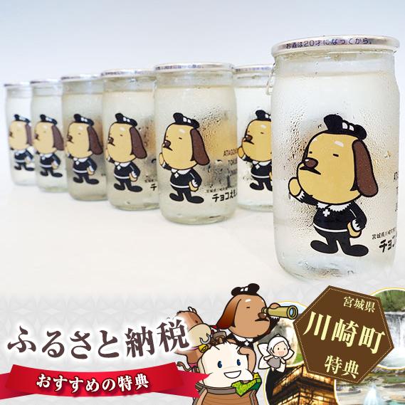 【ふるさと納税】No.014 チョコえもんカップ 愛宕の松 特別純米