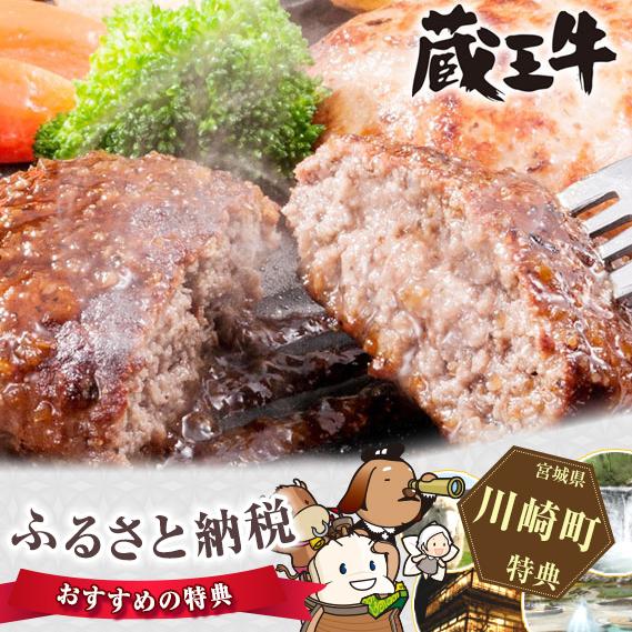 【ふるさと納税】No.027 蔵王牛ハンバーグ 肉だれ高橋セット