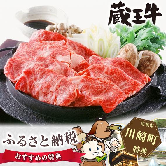【ふるさと納税】No.029 蔵王牛ロースすき焼 [牛肉 和牛 国産 国内産 高級 ブランド牛]