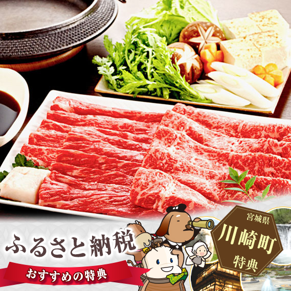 【ふるさと納税】No.031 蔵王牛すき焼食べ比べセットA