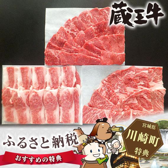 【ふるさと納税】No.032 蔵王牛焼肉食べ比べセットA