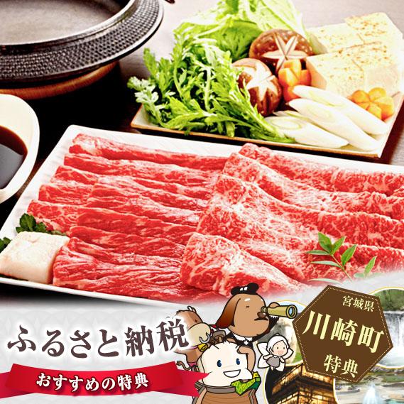 【ふるさと納税】No.036 蔵王牛すき焼食べ比べセットC [牛肉 和牛 国産 国内産 高級 ブランド牛]
