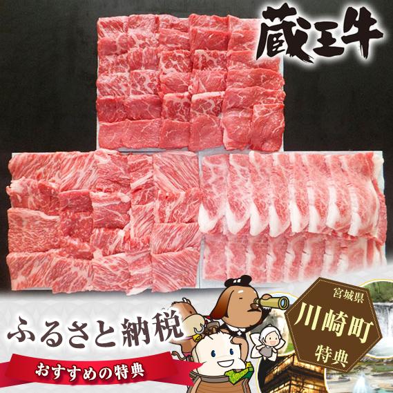 【ふるさと納税】No.037 蔵王牛焼肉食べ比べセットC [牛肉 和牛 国産 国内産 高級 ブランド牛]