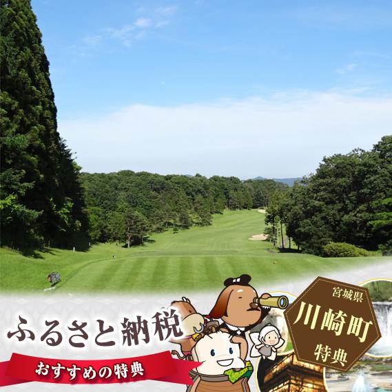 【ふるさと納税】No.047 東蔵王ゴルフ倶楽部 土・日・祝ペアゴルフ利用券
