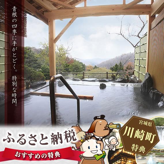 【ふるさと納税】No.059 山景の宿 流辿 平日1泊2食付ペア宿泊券