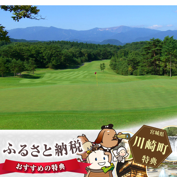 【ふるさと納税】No.063 杜の公園ゴルフクラブ 土・日・祝ペアゴルフ利用券
