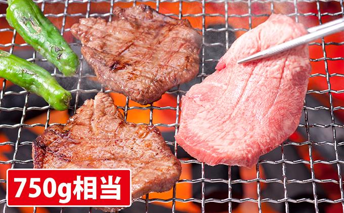 【ふるさと納税】厚切り牛タン 焼肉用 750g相当 【牛タン】 お届け:ご入金確定日の翌月中旬以降 ※11月は、翌年1月中旬以降
