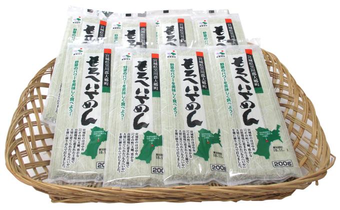 【ふるさと納税】モロヘイヤ乾麺 1.6kg 【麺類・うどん】
