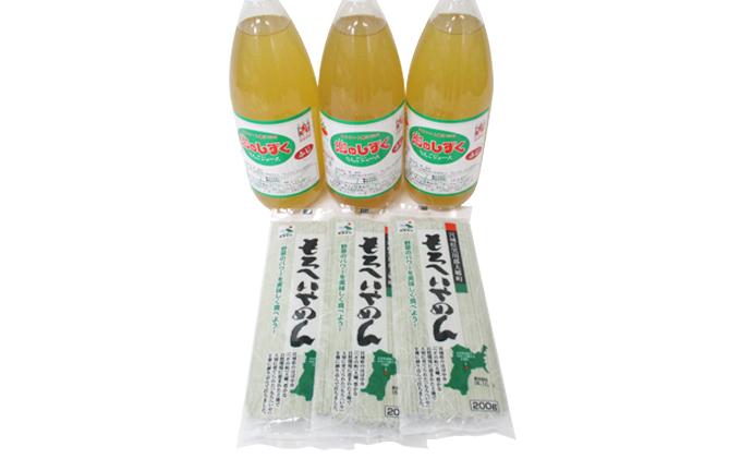 【ふるさと納税】りんごジュース(郷のしずく)とモロヘイヤ乾麺詰合せ 【飲料類・果汁飲料・りんご・ジュース】