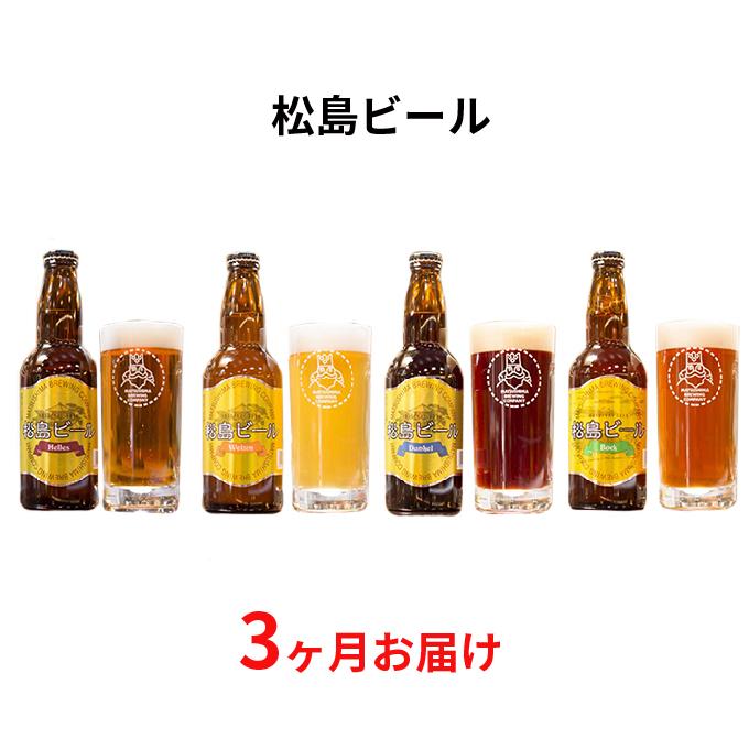【ふるさと納税】【3ヶ月連続お届け】松島ビール 330ml瓶 6本セット 【定期便・お酒・地ビール】