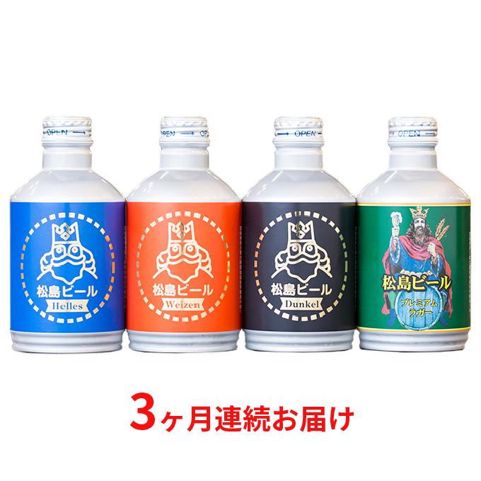 【ふるさと納税】【3ヶ月連続お届け】松島ビール 300ml缶 18本セット 【定期便・お酒・地ビール】