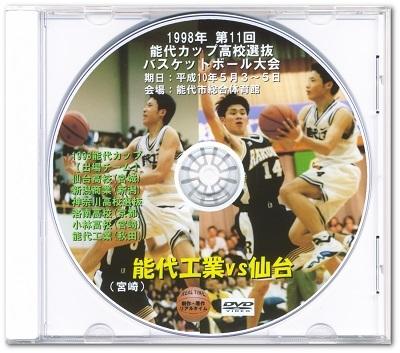 【ふるさと納税】熱戦 バスケットボール DVD