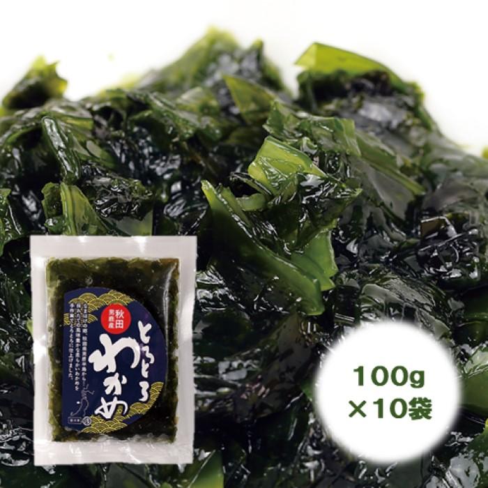 秋田県男鹿市 ふるさと納税 男鹿名産 レビューを書けば送料当店負担 海藻 ディスカウント 渉水産のとろとろわかめ100g×10袋 わかめ