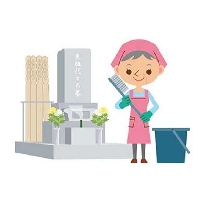 【ふるさと納税】墓地清掃サービス 【チケット】