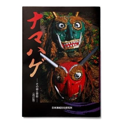 【ふるさと納税】ナマハゲ -その面と習俗-(改訂版) 【本・DVD】