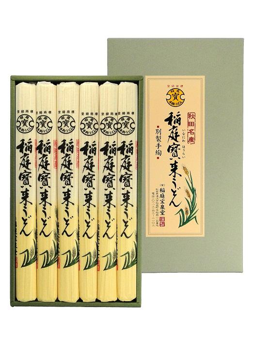 【ふるさと納税】B1103 稲庭宝来うどん 2人前6袋 紙化粧箱つゆ付