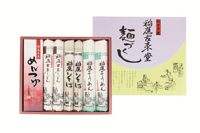 【ふるさと納税】B1401 稲庭古来堂の麺づくし 3種2袋・つゆ付