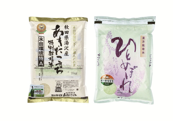 【ふるさと納税】令和2年産米 B2102 特別栽培米あきたこまち精米2kg・ひとめぼれ精米2kgセット