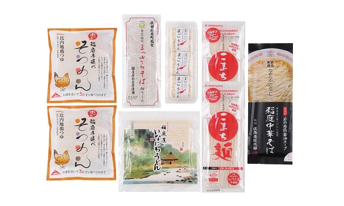 【ふるさと納税】B3602 小町の郷 湯沢麺三昧セット