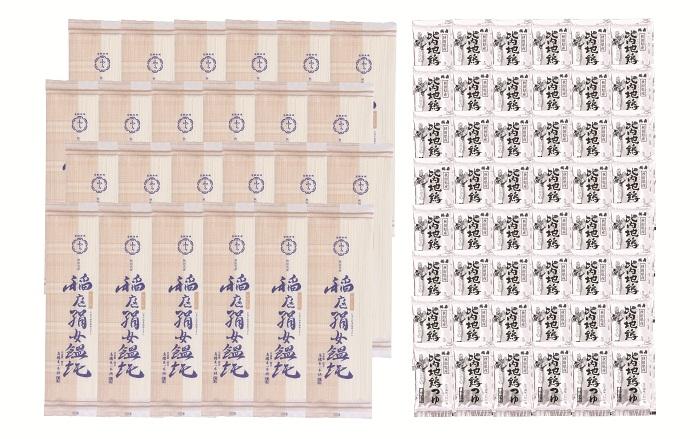 【ふるさと納税】C0202 稲庭うどん2人前×24袋 比内地鶏つゆ付セット