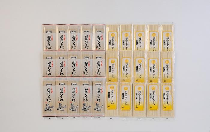 【ふるさと納税】C1402 稲庭古来堂の麺合せ2種15袋