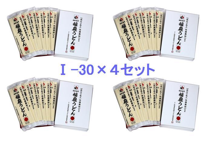 【ふるさと納税】C1201 稲庭うどん 組合ブランドI-30×4セット