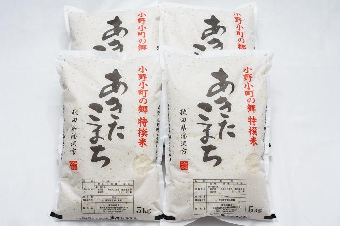 【ふるさと納税】令和元年産米 C2201 小野小町の郷特撰米あきたこまち5kg×4袋